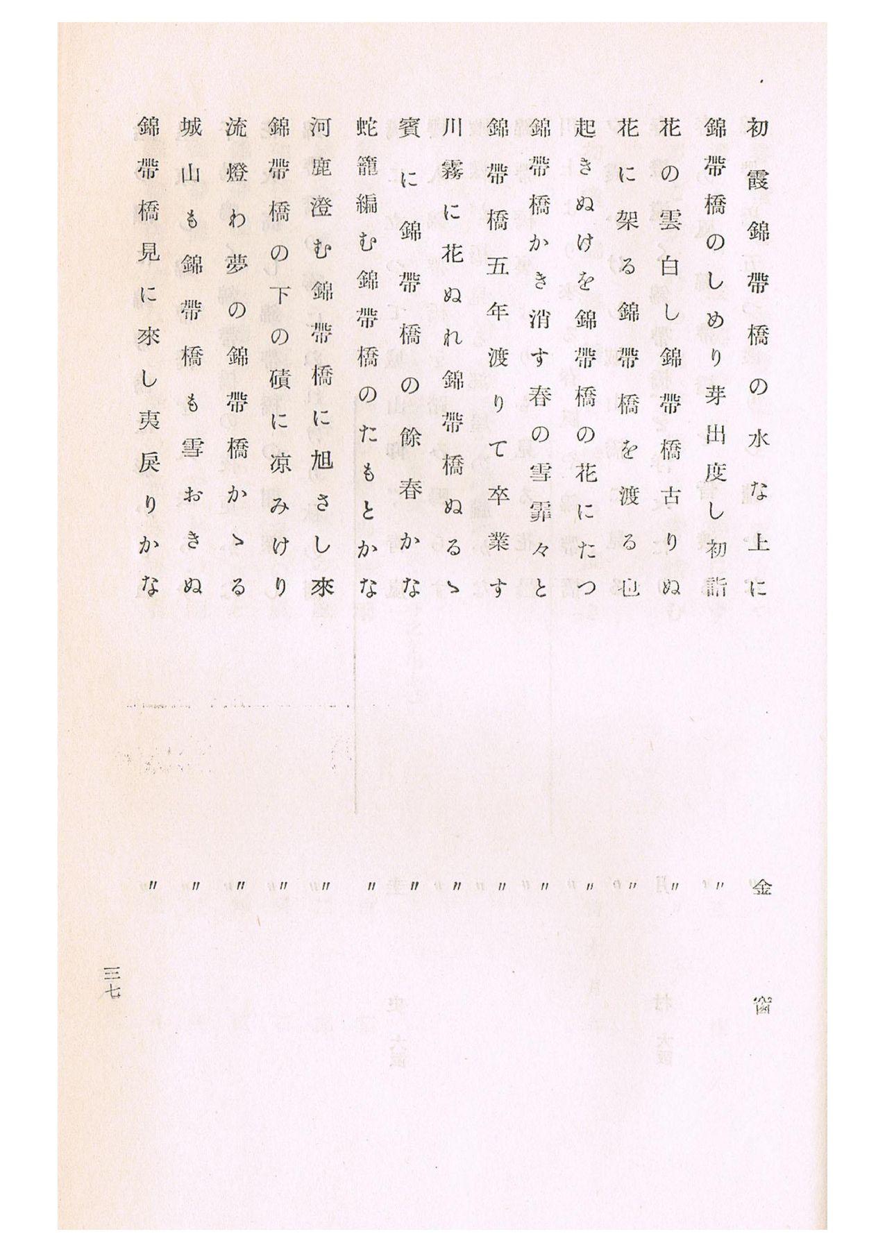 錦帯橋諷詠 俳句