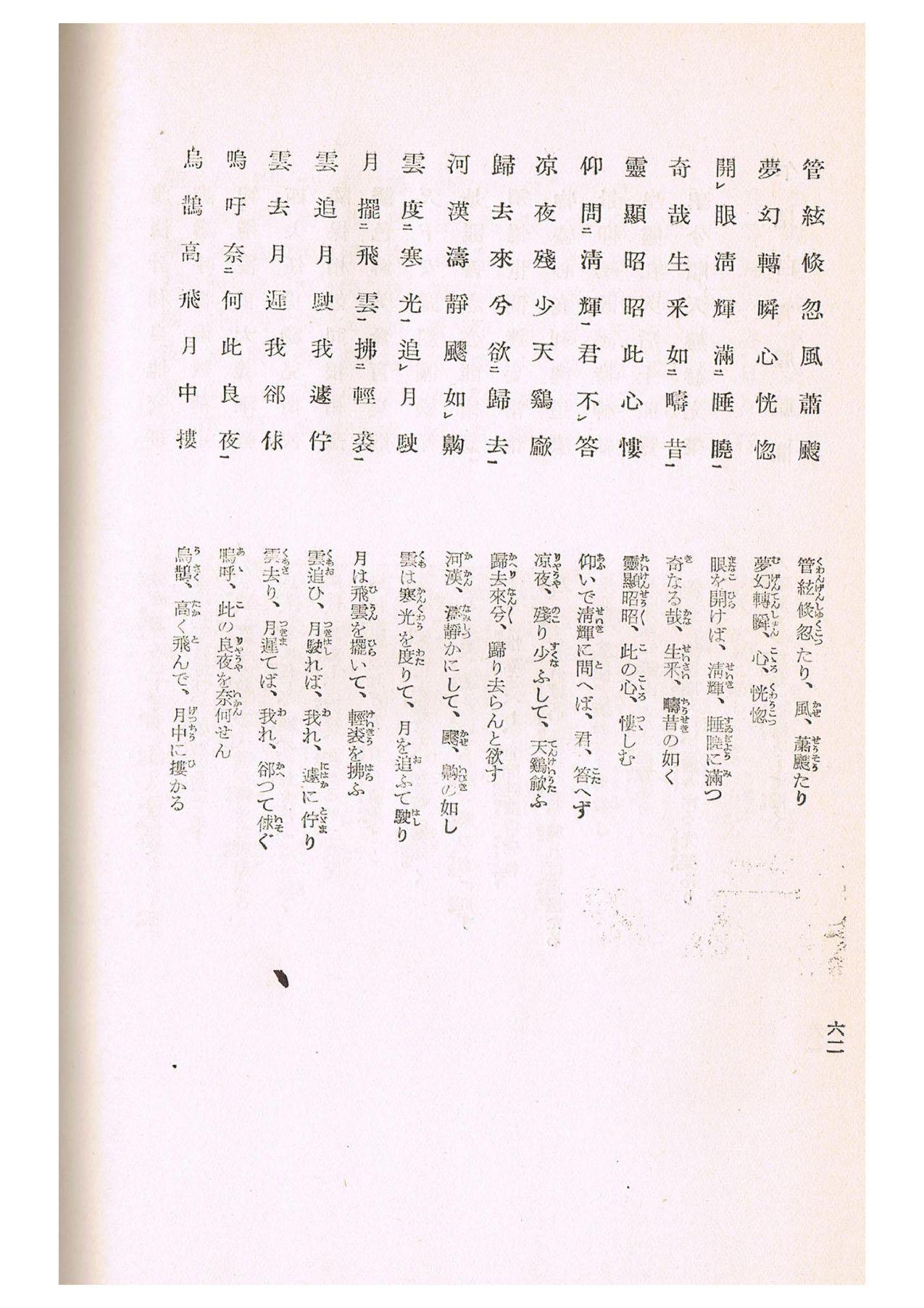 錦帯橋諷詠 本文(41〜80頁)